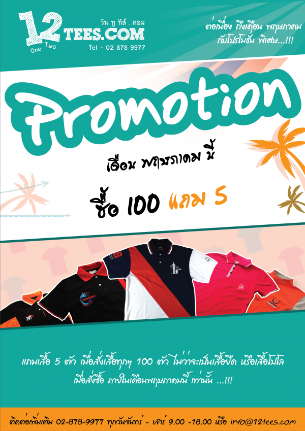 promotion 12Tees May 2015